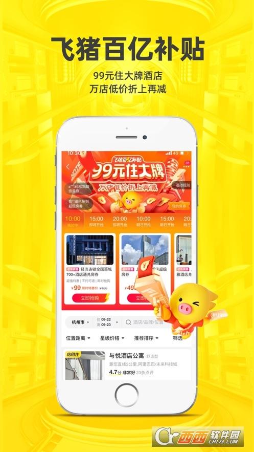 飞猪旅行app苹果版 v9.7.7 官方最新版