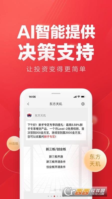 东方赢家手机版 V4.13.2 安卓版