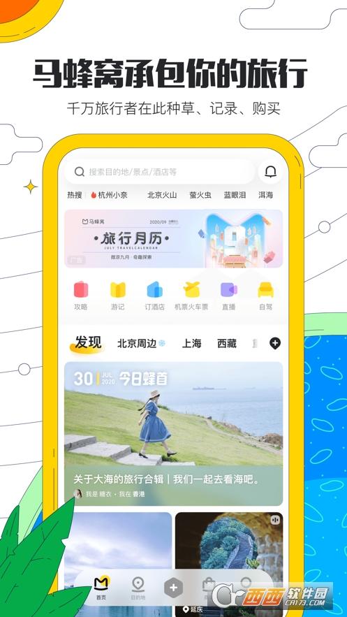 马蜂窝旅游ios版 v10.4.1 苹果版