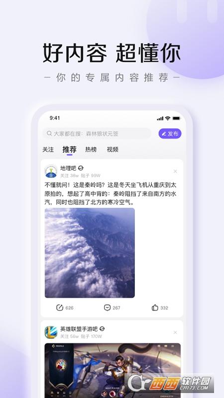 2021百度贴吧app