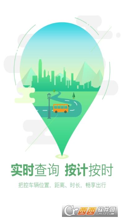 深圳坐公交app