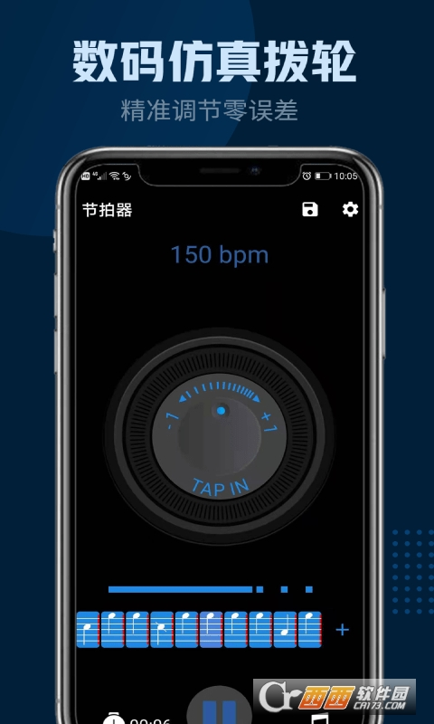 瑾软节拍器app