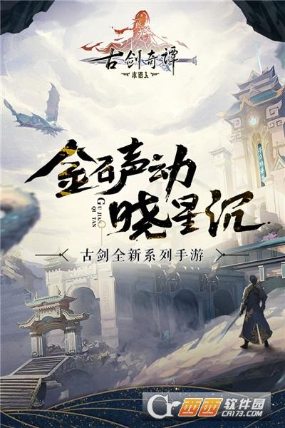 古剑奇谭木语人免费版