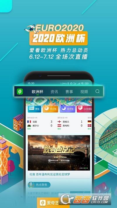 爱奇艺体育app(欧洲杯)