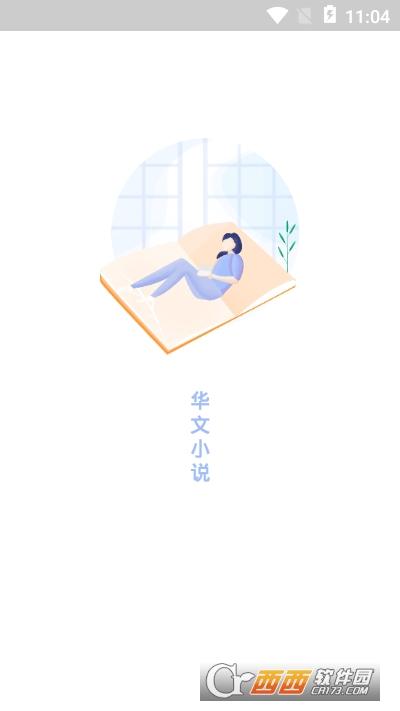 华文小说app安卓版