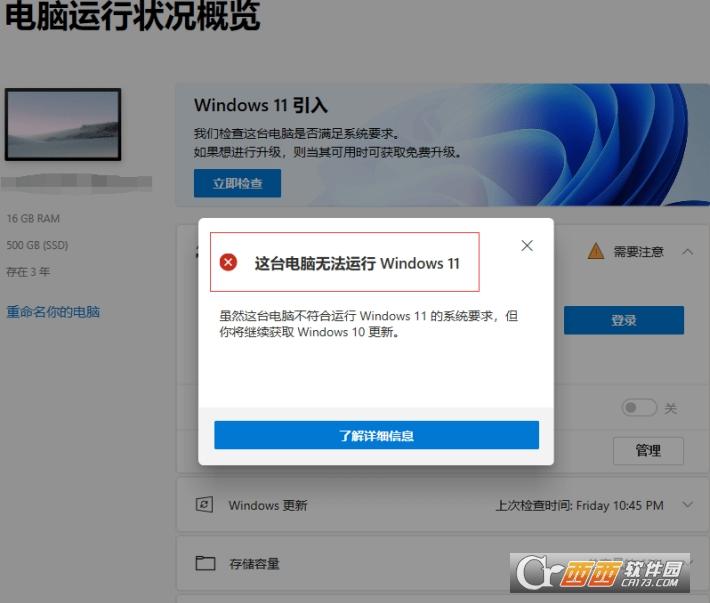 Windows11安装免TPM2.0补丁