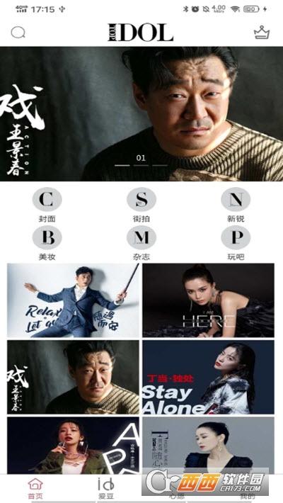 飞偶(粉丝追星互动) v3.3.1 安卓版