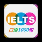 IELTS口语1000句