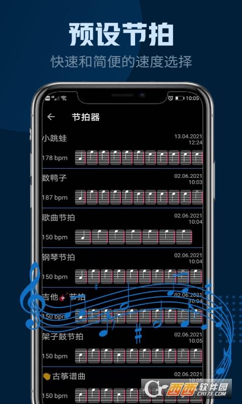 瑾软节拍器app 1.0.0