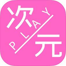 次元play
