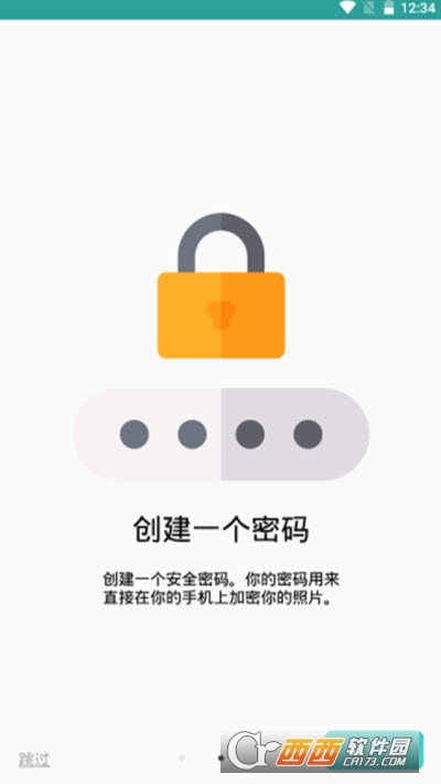酷科照片加锁 v20210531 安卓版