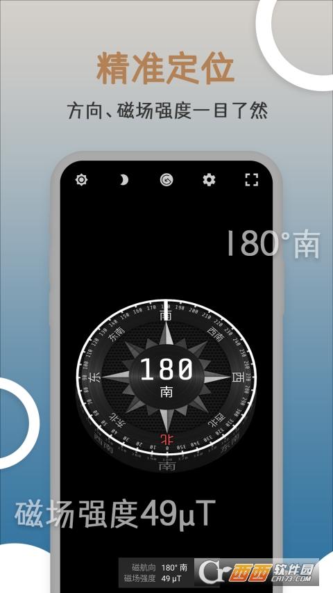 米度指南针最新版 v20210603.1 安卓版