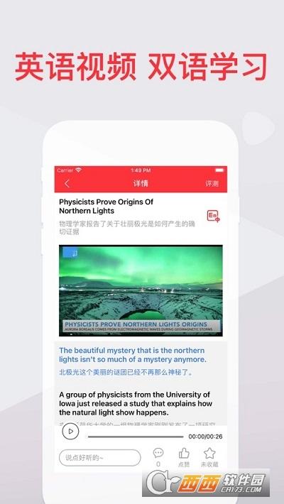 双语日报 v1.0 苹果版
