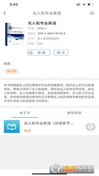 工大书苑 v1.3.8 安卓版
