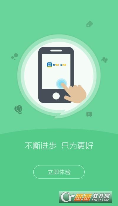 万海学堂app 4.20.2安卓版