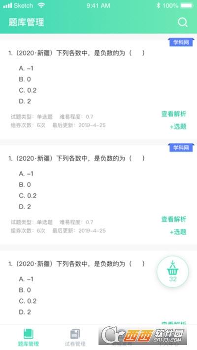 乐灵教育 v5.06.045 安卓版