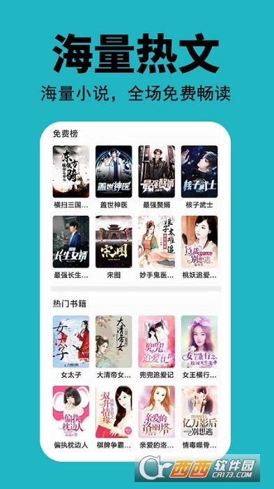 悦看免费小说app v1.0.1 安卓版