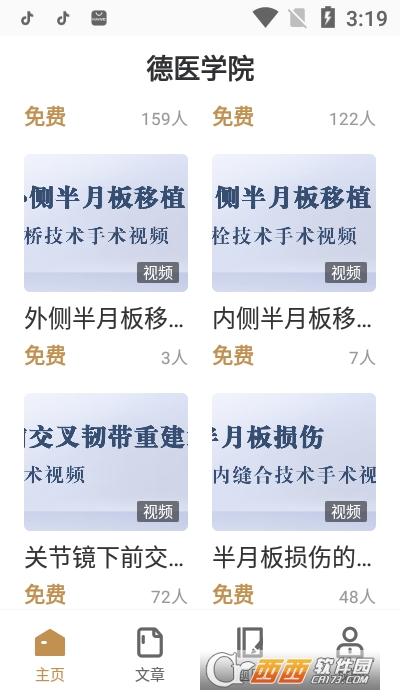 德医学院app 3.2安卓版