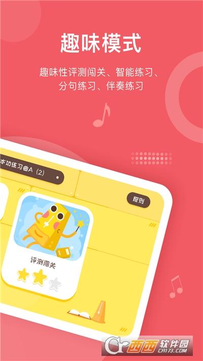 爱小艺学生 v1.6.8