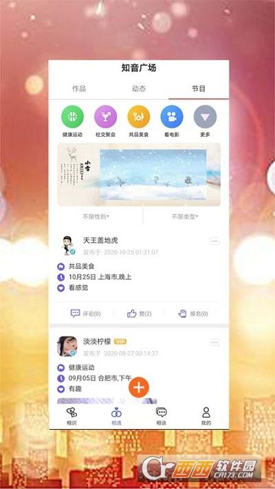 觅知音app 1.0.3安卓版