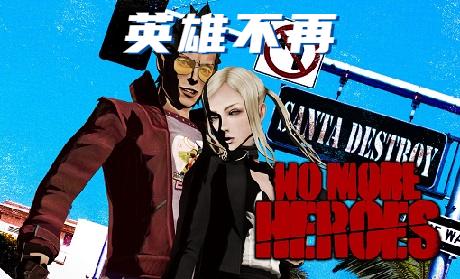 英雄不再游戏下载_英雄不再修改器攻略_英雄不再123下载