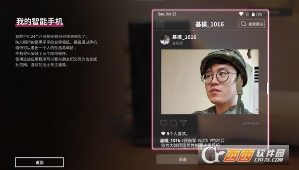 母胎单身 简体中文硬盘版
