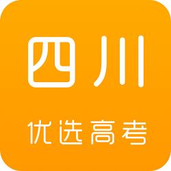 四川优选高考app