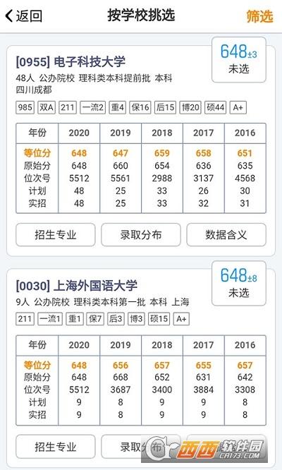 四川优选高考app 1.6.8安卓版