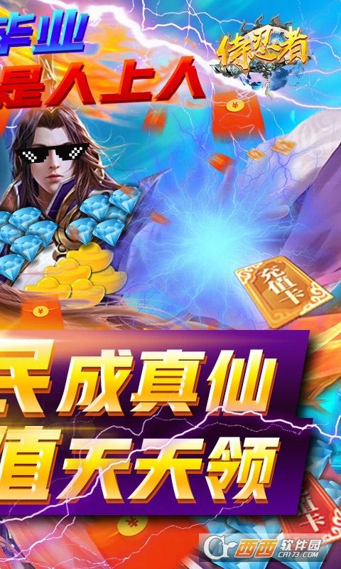 侍忍者iOS版 v1.0安卓版