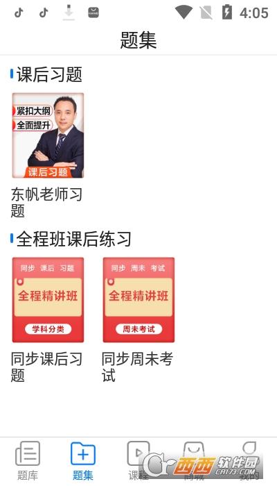 东帆题库app 1.0安卓版