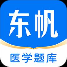 东帆题库app1.0安卓版
