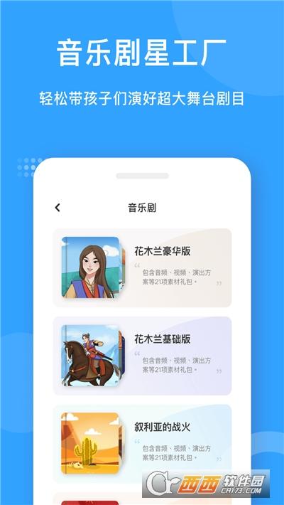 爱小艺教师 v1.6.6(1)安卓版