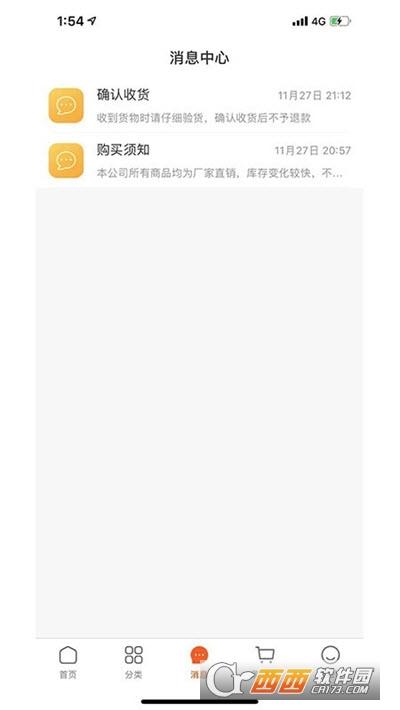 居饰易购 v1.2.1 安卓版