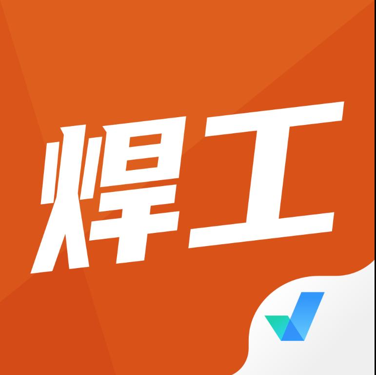 焊工考试聚题库v1.0.0 安卓版