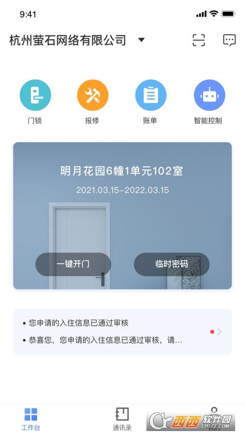 萤石易智居ios版 1.0.0