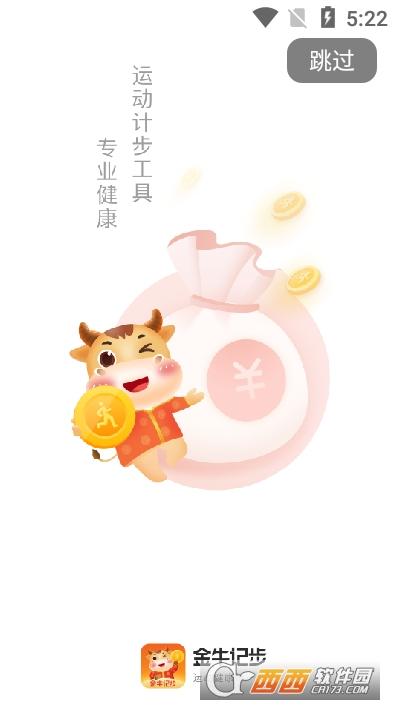 金牛记步 v1.0.0安卓版