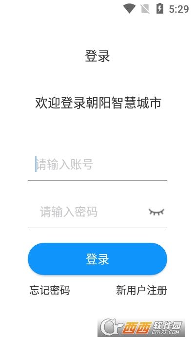 朝阳智慧城市app 1.0.2安卓版