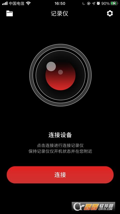 喵喵在途app官方版 1.0