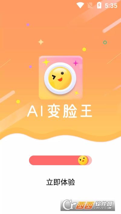 AI变脸王 v1.0.0安卓版