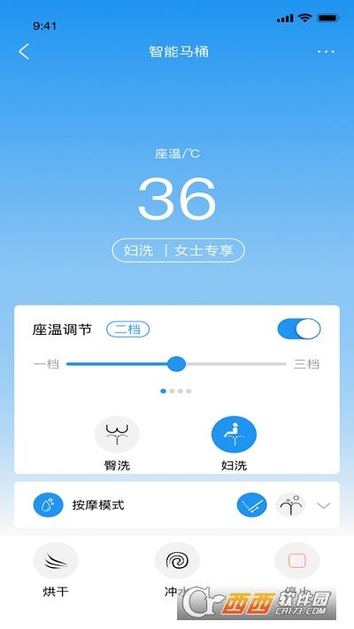 箭牌智家app 1.0.1安卓版
