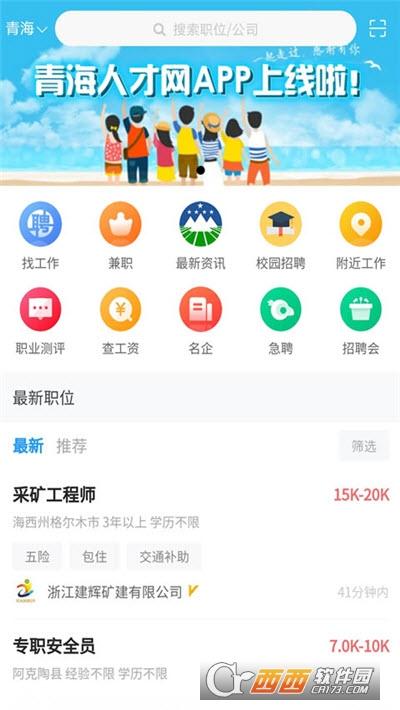 青海人才网 v2.0.2安卓版