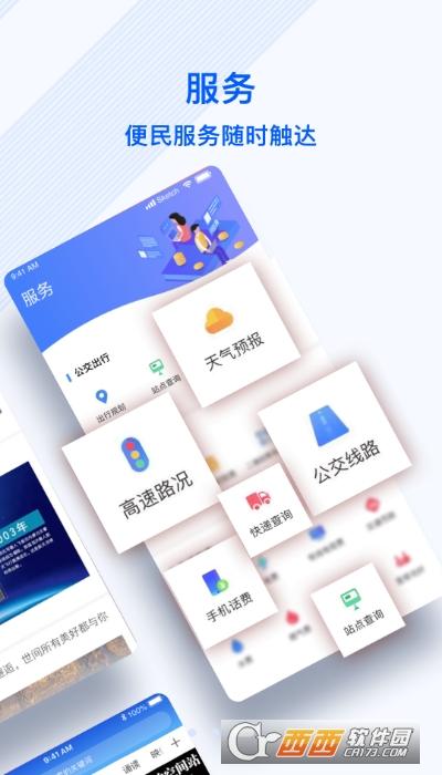 冀云滦南app 1.7.5安卓版