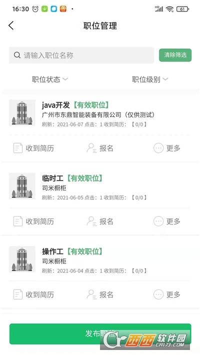 云济才 v1.1.7安卓版