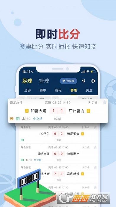 天天盈球最新版 v7.2.1 安卓版