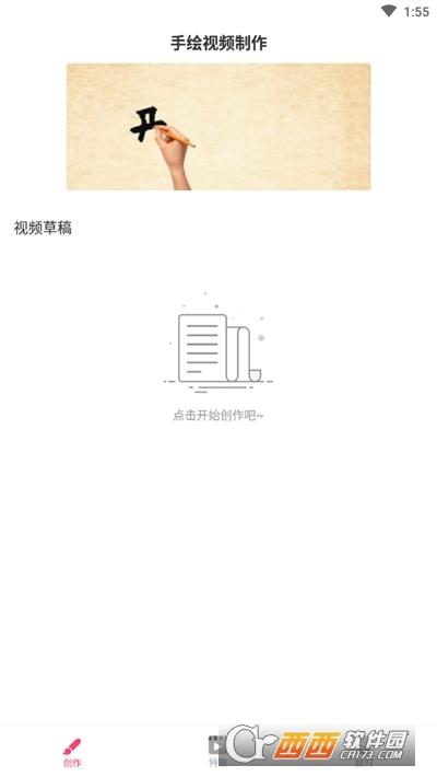 手绘视频制作助手 1.4.7专业版