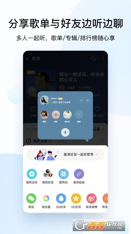 酷狗音乐2021官方最新版 v10.7.8