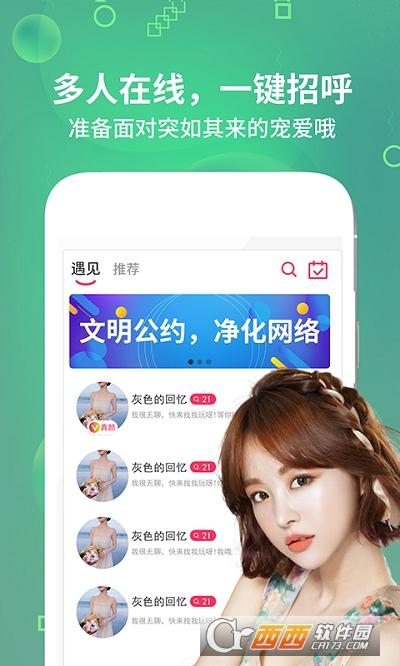 趣语app 1.1.5安卓版