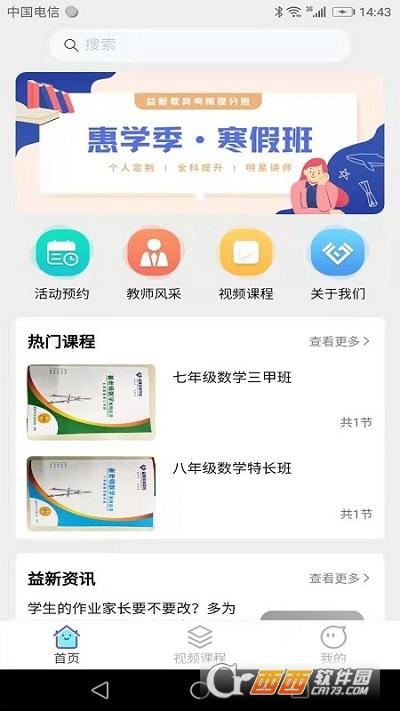 益新教育app 1.0.2安卓版