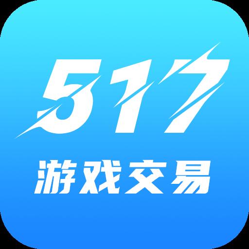 517游戏交易v1.4.1 安卓版