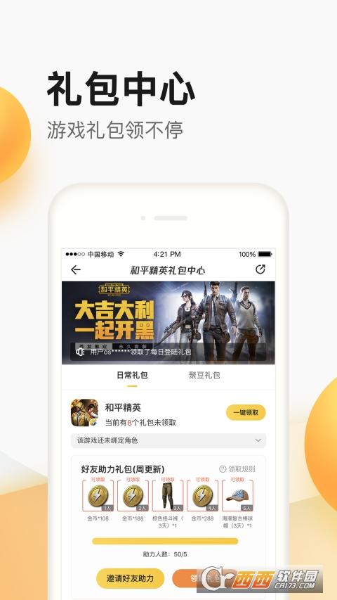 掌上道聚城(游戏商城)app